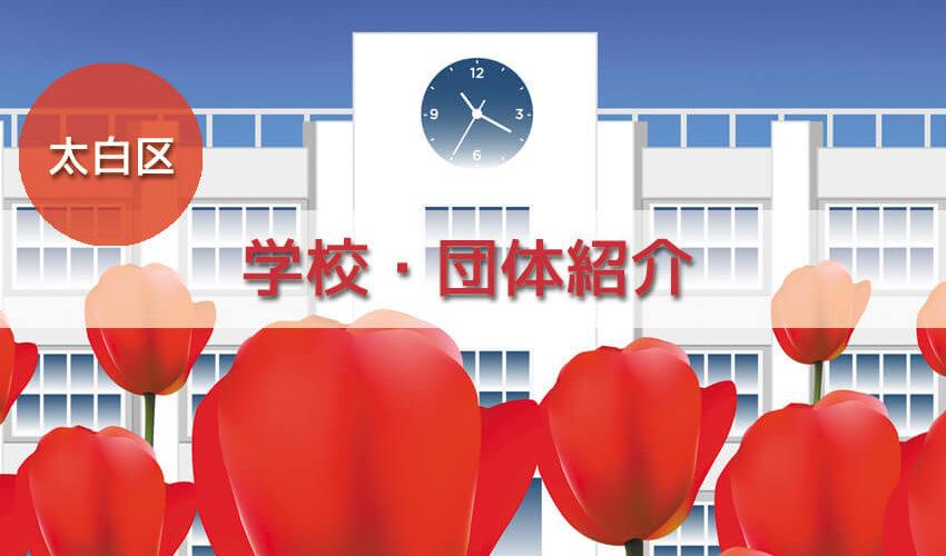 【太白区】学校・団体紹介メインイメージ